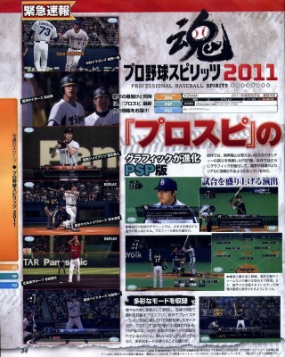 Pro Baseball Spirits 2011 Scan