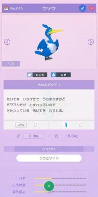 Pokémon HOME © Nintendo / GAME FREAK / Creatures