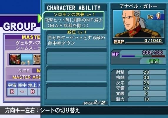 Bild zum Spiel SD Gundam: G Generation Wars [Import]