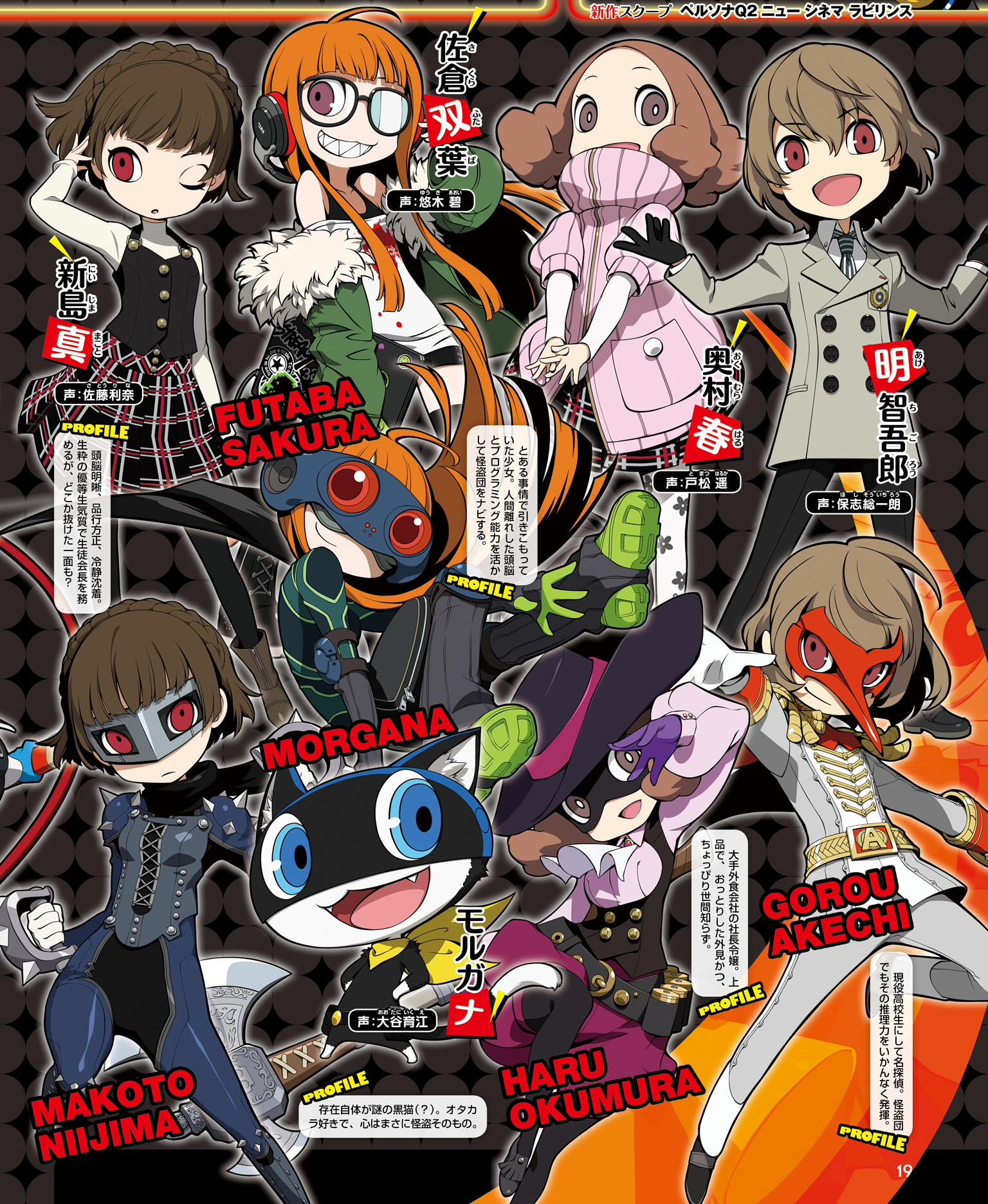 Persona q2 new Cinema Labyrinth walkthrough Jpn Update 1 1