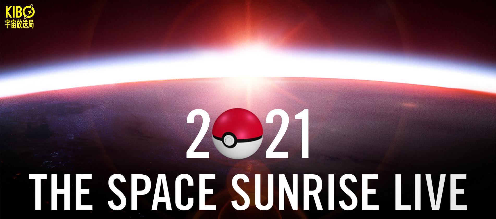 The Pokémon Company deutet ganz besondere Feierlichkeiten zum 25. Pokémon-Jubiläum an