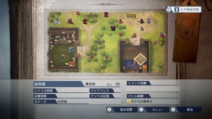 Awakening DLC Karte 1