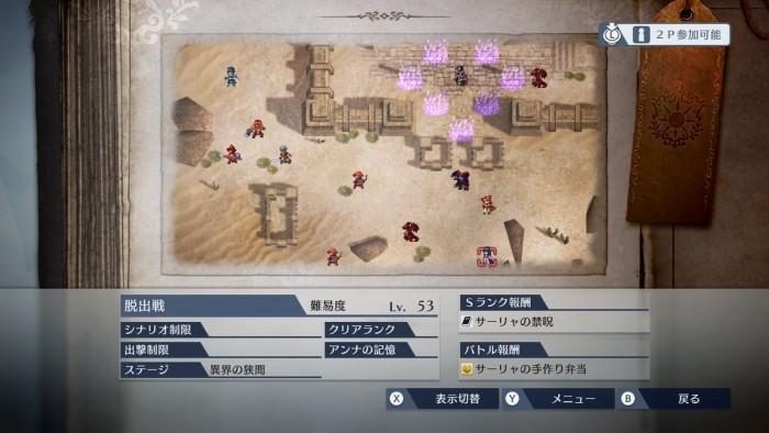 Awakening DLC Karte 3