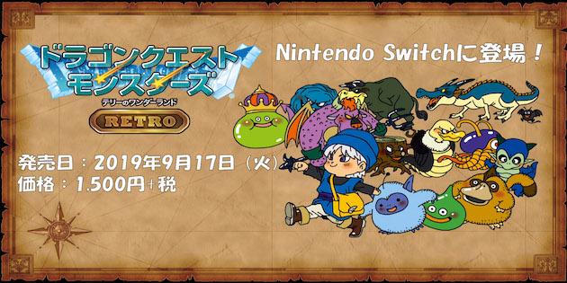 Newsbild zu TGS 2019 // Dragon Quest Monsters: Terry's Wonderland Retro für Nintendo Switch angekündigt