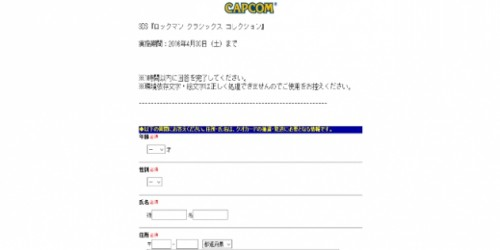 Newsbild zu Japan: Umfrage von Capcom fragt nach Mega Man 11 und weiteren Sammlungen