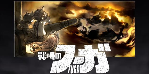 Newsbild zu Fuga: Melodies of Steel erhält mit der Veröffentlichung auch eine Handelsversion