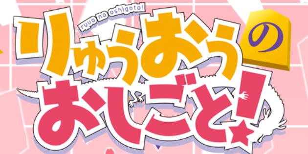 Newsbild zu Japan: The Ryuo's Work is Never Done! erscheint im kommenden Jahr für die Nintendo Switch