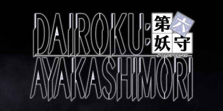 Newsbild zu Die Visual Novel Dairoku: Agents of Sakuratani lässt euch ab diesem Herbst auch im Westen Geister sehen