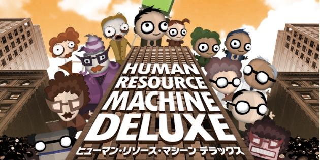 Newsbild zu Japan: Human Resource Machine und 7 Billion Humans werden als physische Version erscheinen