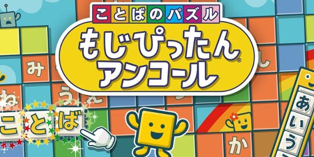 Newsbild zu Japan: Worträtselspiel Kotoba no Puzzle: Moji Pittan Encore wird für die Nintendo Switch erscheinen