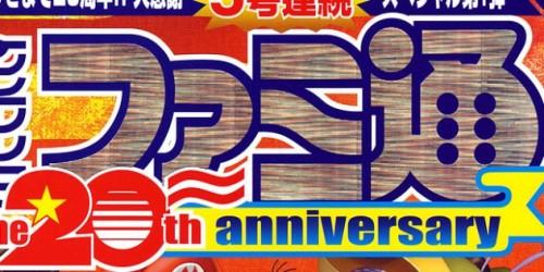 Newsbild zu Die aktuellen Wertungen der Famitsu (inkl. E.X. Troopers)