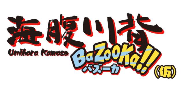 Newsbild zu Umihara Kawase BaZooKa!! erscheint im Sommer 2020 für die Nintendo Switch