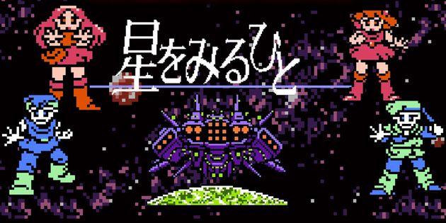 Newsbild zu Famicom-Klassiker Hoshi wo Miru Hito erscheint demnächst für Nintendo Switch