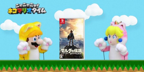 Newsbild zu Japanische Katzen-Mario-Show behandelt The Legend of Zelda: Breath of the Wild, Poochy & Yoshi's Woolly World und einiges mehr