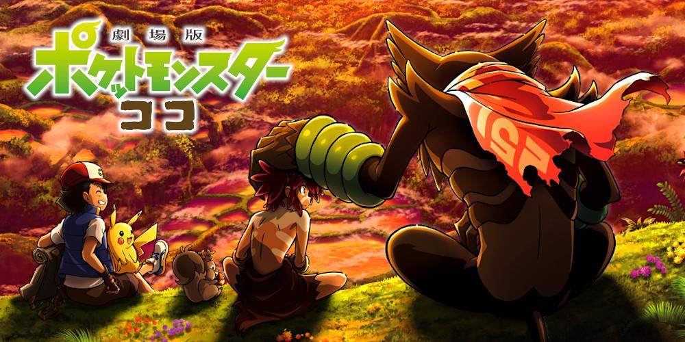 Pokémon - Der Film: Coco (japanisches Logo)