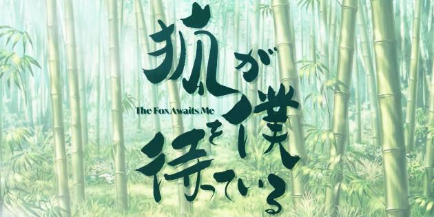 Newsbild zu Die Visual Novel The Fox Awaits Me erhält ein japanisches Erscheinungsdatum
