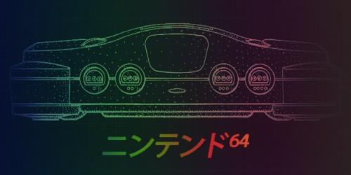 Newsbild zu N64-Themenwoche // Wählt eure liebsten N64-Spiele: Eure Favoriten in der Endrunde