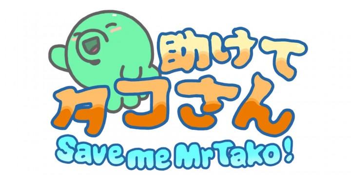 Newsbild zu Seit November nicht mehr erhältlich – Save me Mr Tako: Tasukete Tako-San wird besser denn je zurückkehren