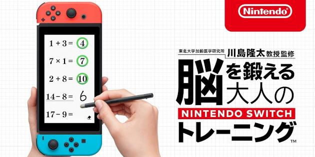 Newsbild zu Dr. Kawashimas Gehirn-Jogging fordert eure grauen Zellen bald auch auf der Nintendo Switch