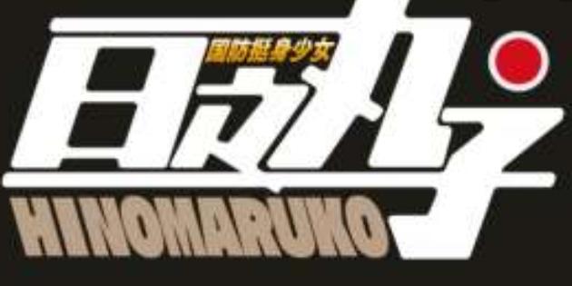 Newsbild zu TGS 2019 // Bekämpft riesige Mechs in Hinomaruko, welches für Nintendo Switch erscheint
