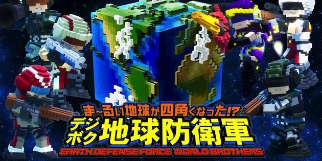 Newsbild zu Neues von der EDF – Earth Defense Force: World Brothers für die Nintendo Switch angekündigt