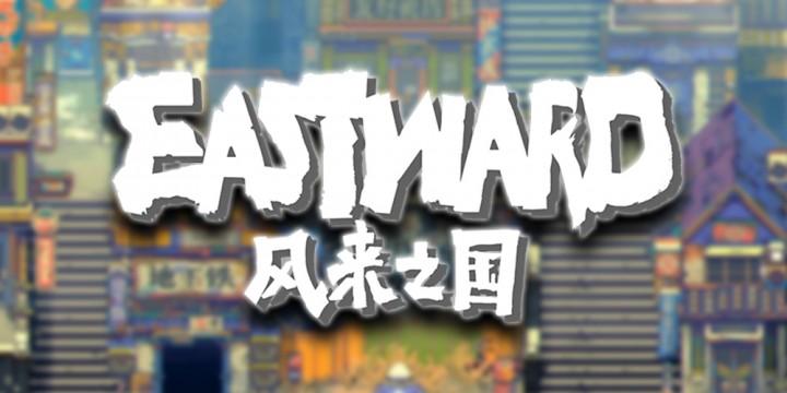 Newsbild zu Eastward erhält zukünftig eine Handelsversion bei iam8bit