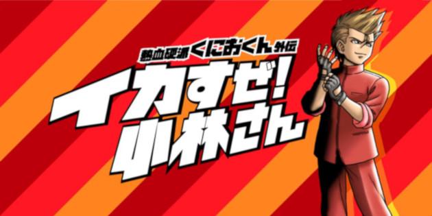 Newsbild zu Neue Informationen und englischer Trailer zu Stay Cool, Kobayashi-san!: A River City Ransom Story veröffentlicht