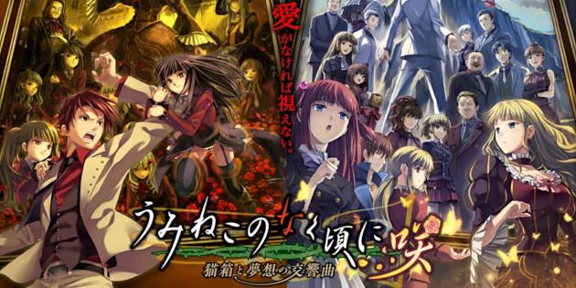 Newsbild zu Musikvideos zu Umineko no Naku Koro ni Saku: Nekobako to Musou no Koukyoukyoku veröffentlicht