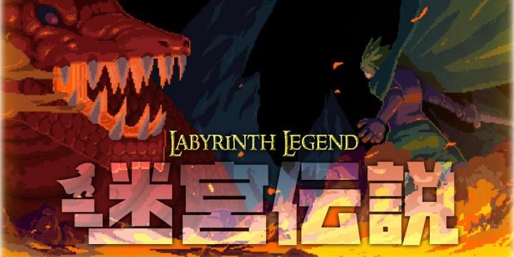 Newsbild zu Action-RPG Labyrinth Legend erscheint am 28. Januar in Japan für die Nintendo Switch