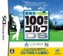 Cover von 100 Kiri Golf DS