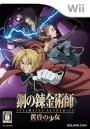 Cover von Fullmetal Alchemist: Daughter of the Dusk