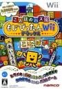 Cover von Kotoba no Puzzle: Mojipittan Wii Deluxe