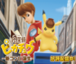Cover von Detective Pikachu: Birth of a New Combination