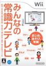 Cover von Minna no Joshikiryoku TV