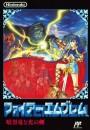 Cover von Fire Emblem: Ankoku Ryu to Hikari no Tsurugi