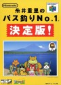 Cover von Itoi Shigesato no Bass: Tsuri No.1 Ketteiban!