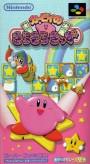 Cover von Kirby no KiraKira Kids