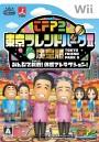 Cover von TFP2: Tokyo Friend Park II