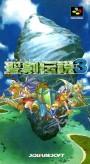 Cover von Seiken Densetsu 3