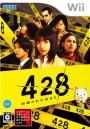 Cover von 428: Fuusa Sareta Shibuya de