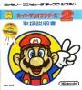 Cover von Super Mario Bros.: The Lost Levels