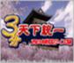 Cover von 3-Bun Tenkatōitsu: Nishinihon Sengoku Kuizu-hen